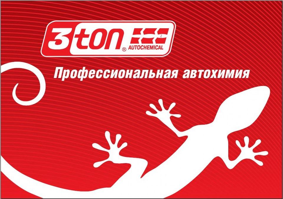 Профессиональная автохимия 3ton купить в иркутской области на avito - объявления на сайте avito.