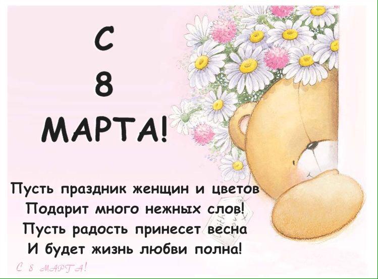 Поздравления на 8 марта женщинам от женщины прикольные