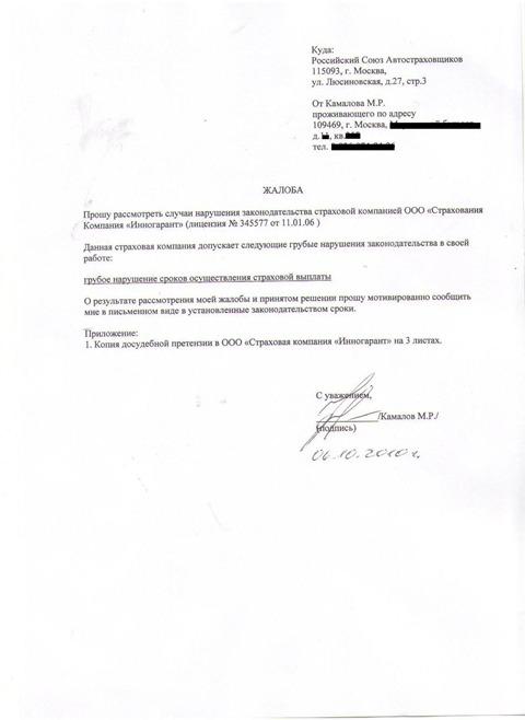 Рса заявление на осаго - 7