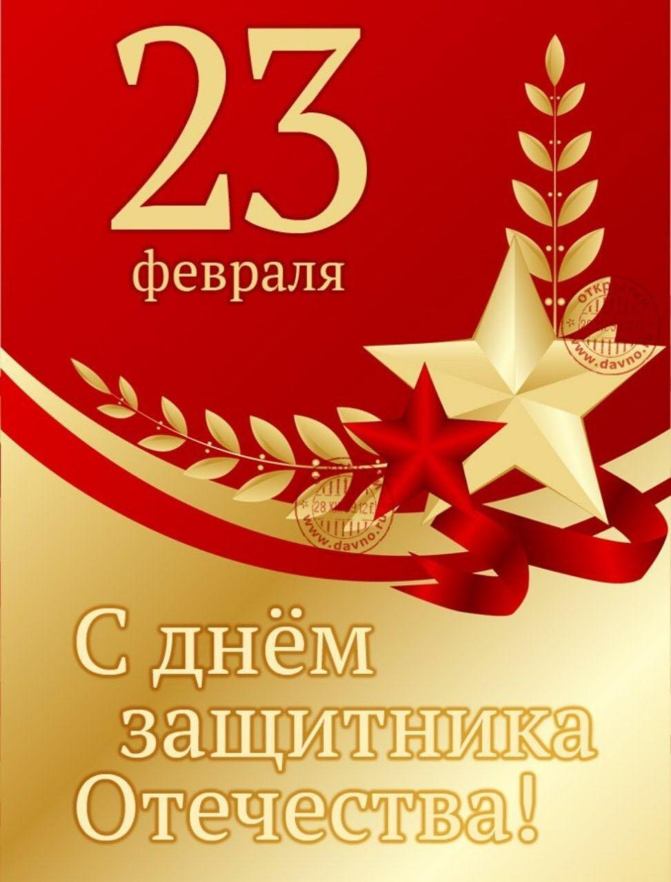 Картинки 23 февраля день защитника, открытках красивые открытки