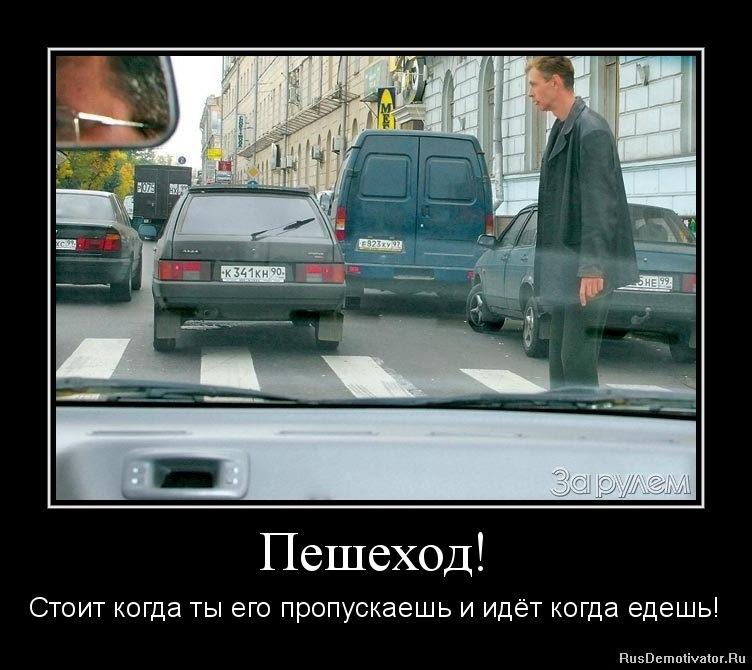 Смешные фото про пешехода