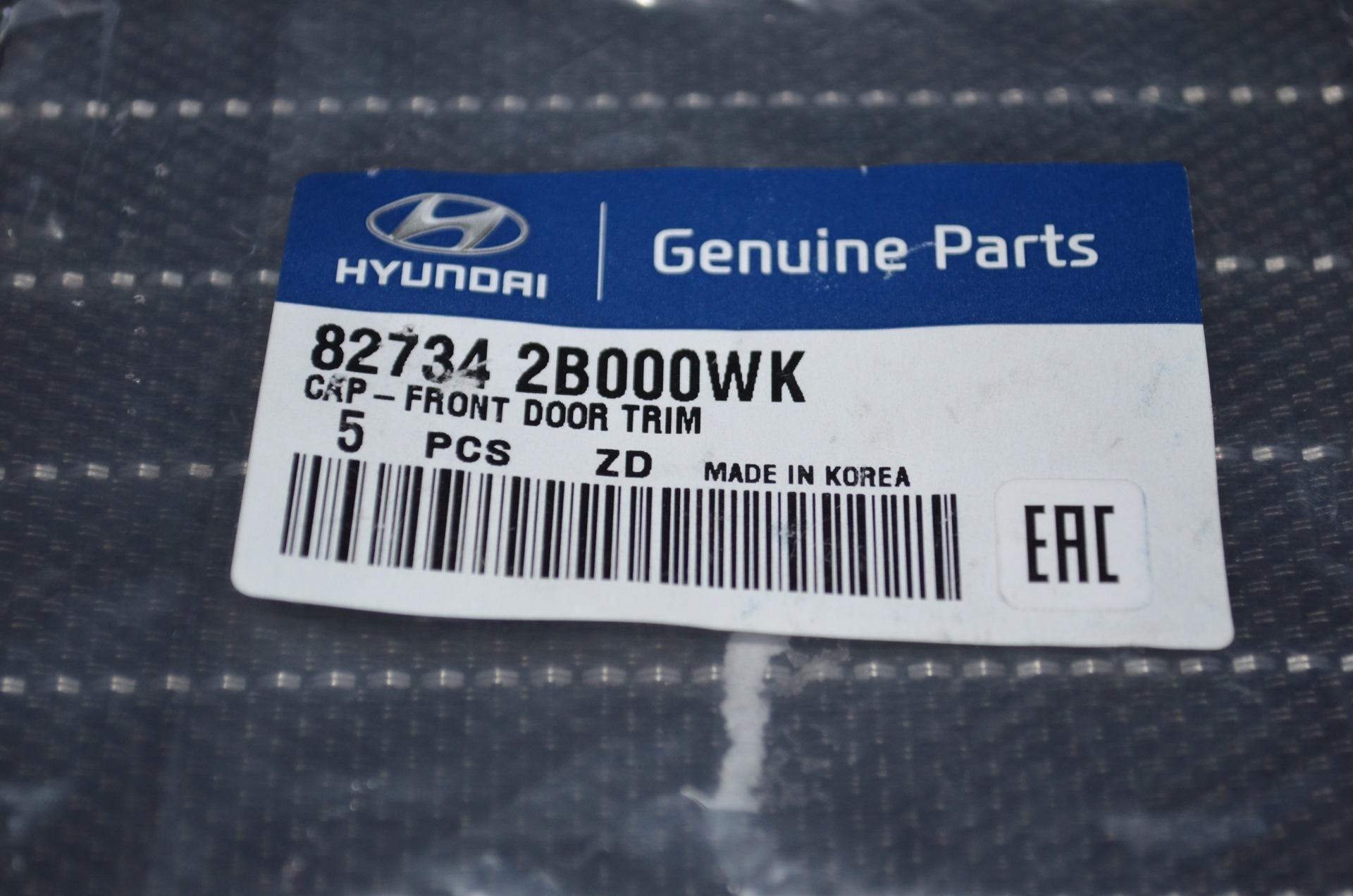 заглушка отверстия в дверную карту Hyundai Santa Fe 27