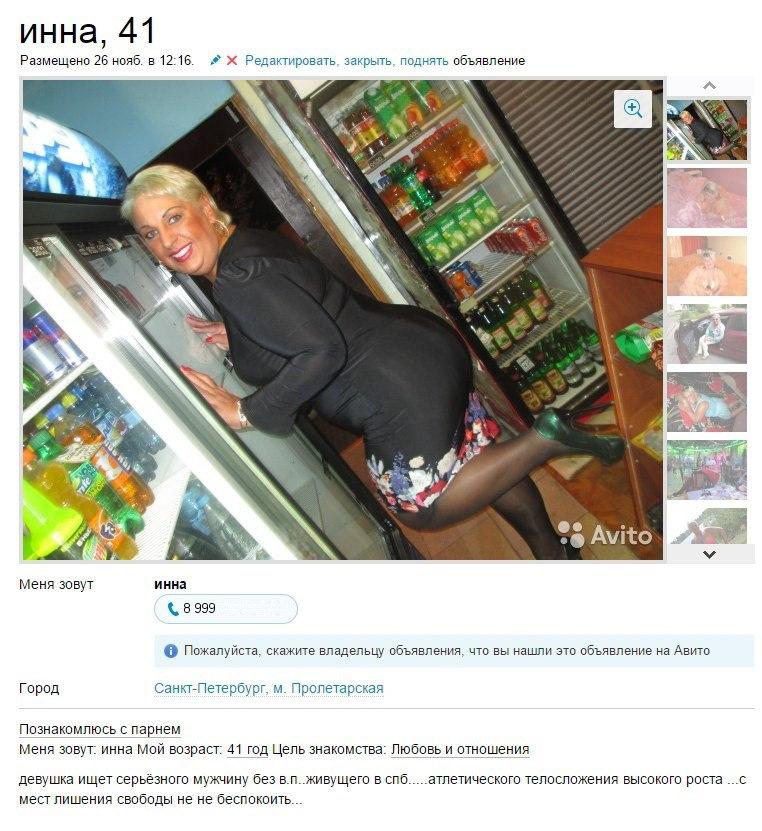 Объявления знакомства русскому тульские девушки знакомства