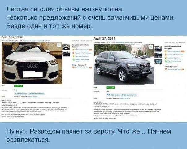 обмана при продаже авто)