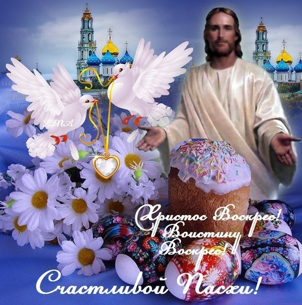 открытки по теме христос воскрес распахивания дверных полотен