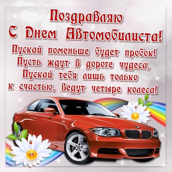 Поздравление автолюбителям