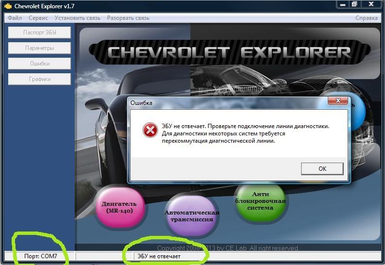 программа chevrolet explorer + адаптер