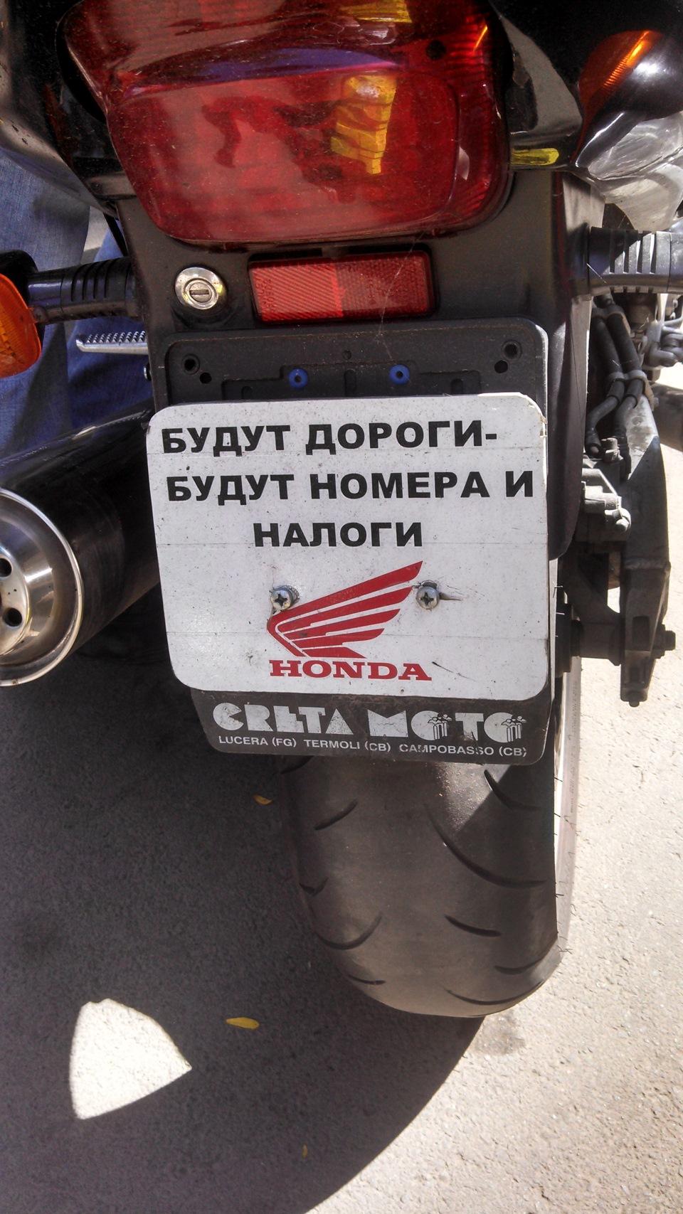 итоге хачатурян-старший прикольные картинки на номера мотоцикла пленницы удерживались двухэтажном