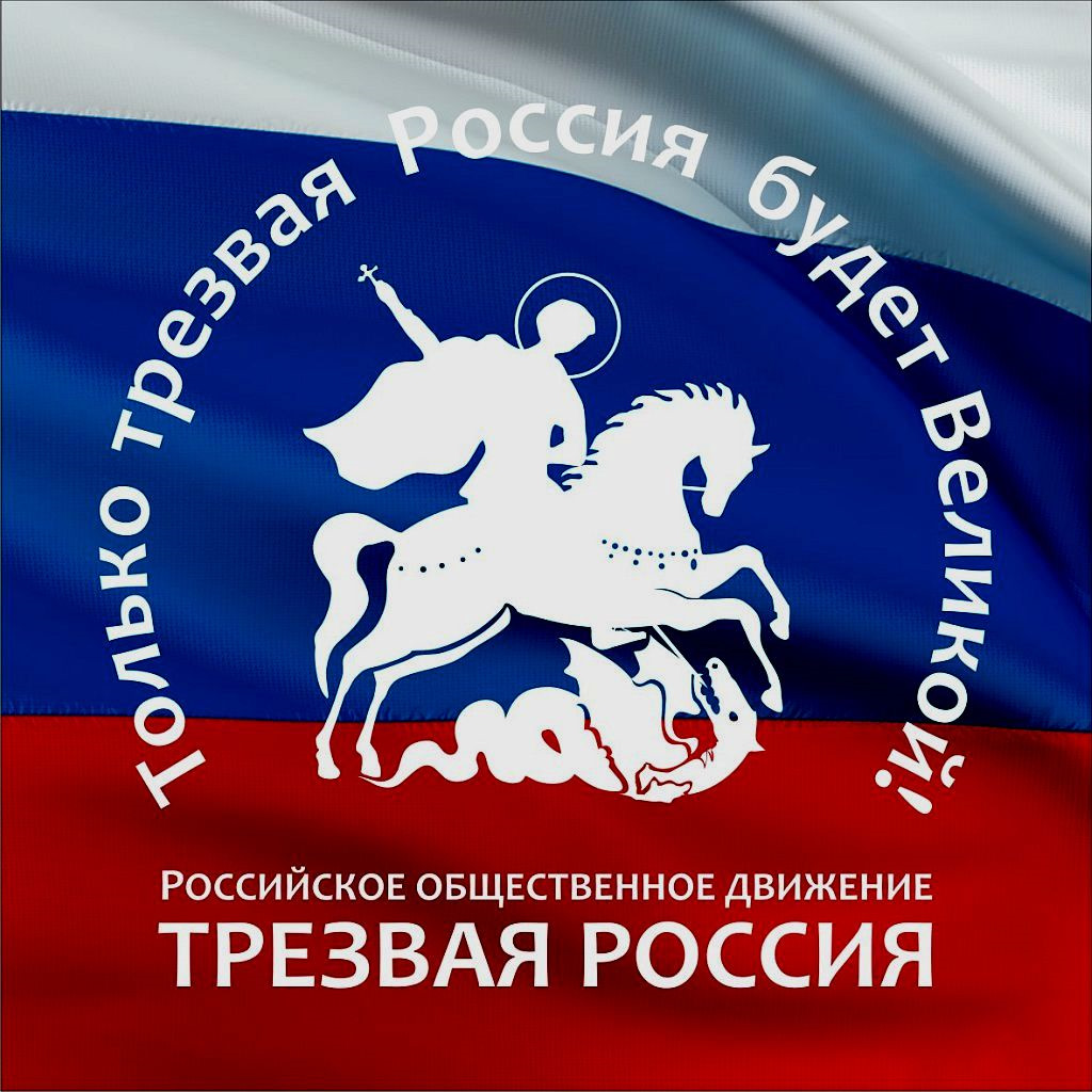 Картинки трезвая россия