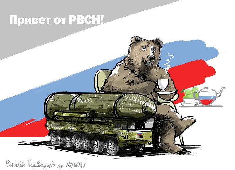 День ракетных войск смешные картинки, подруг марта картинкой