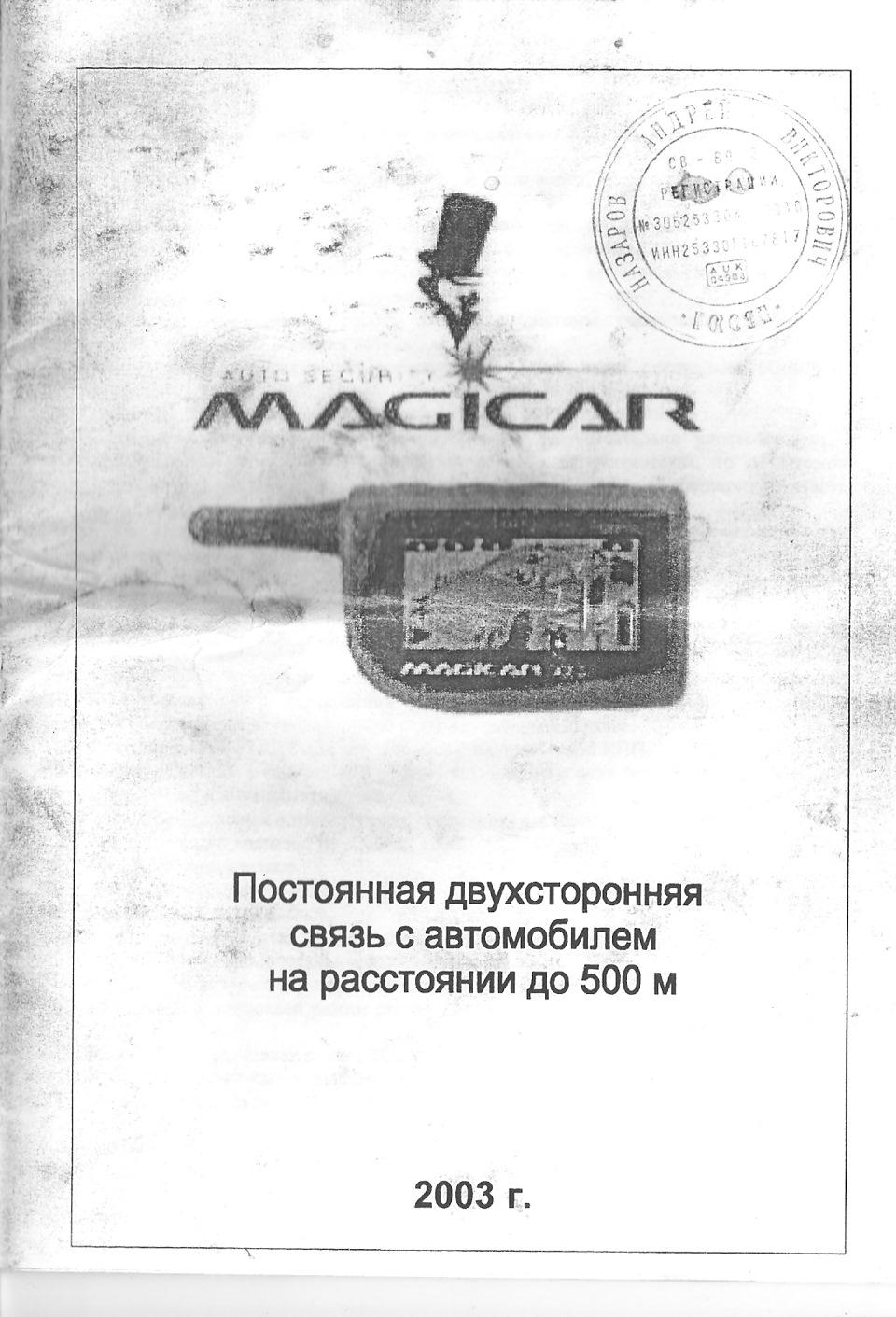 Инструкция magicar gold 2