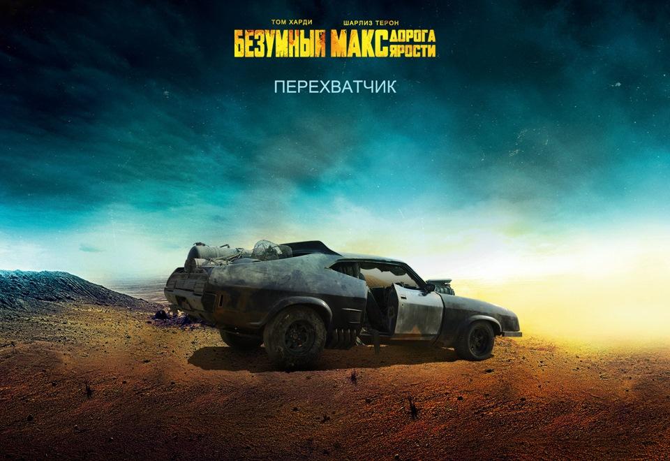 Безумный Макс: Дорога ярости - КиноПоиск