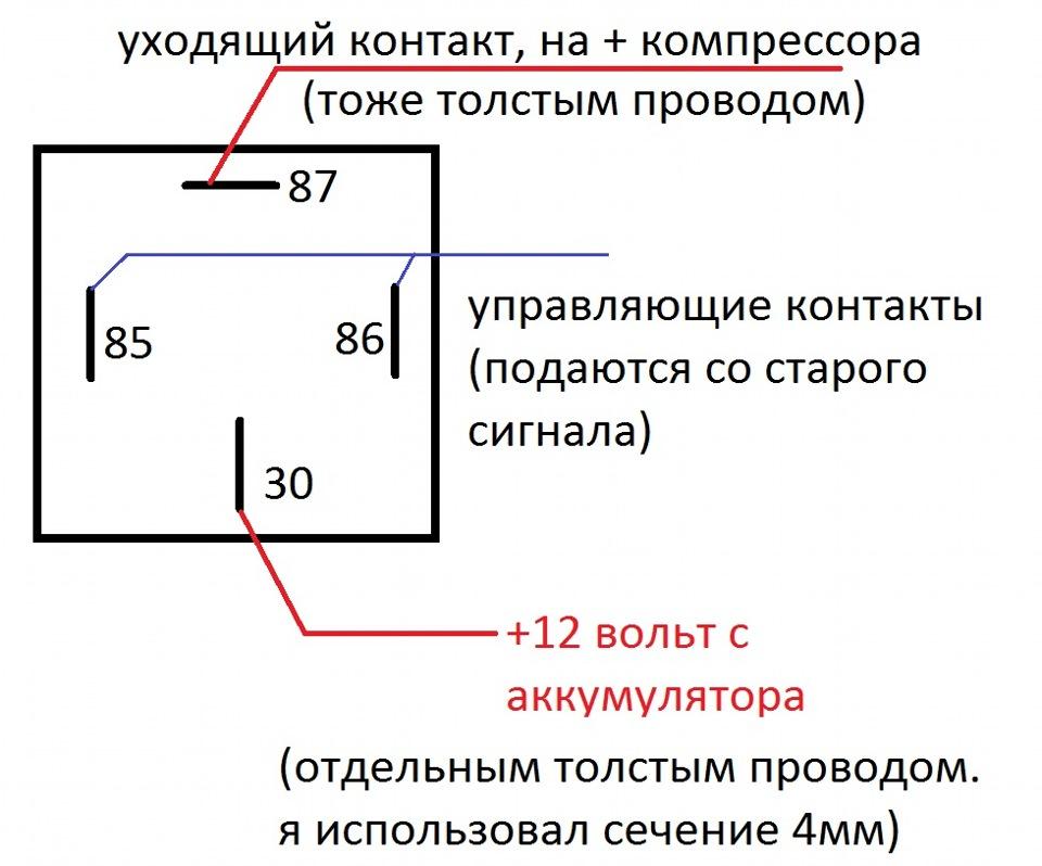 Подключение сигналов через реле схема 105