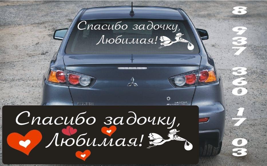 наклейка на стекло автомобиля спасибо любимая за дочь