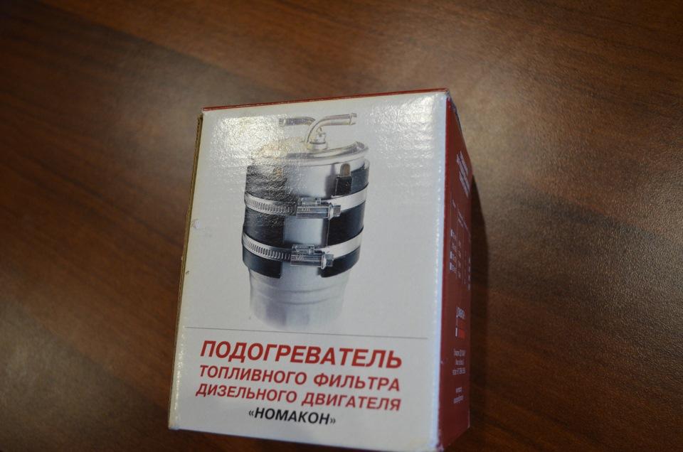 Подогрев топливного фильтра дизеля  видео