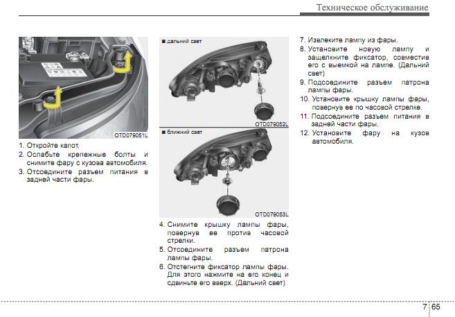 Замена лампы головной фары кия Диагностика двигателя skoda octavia