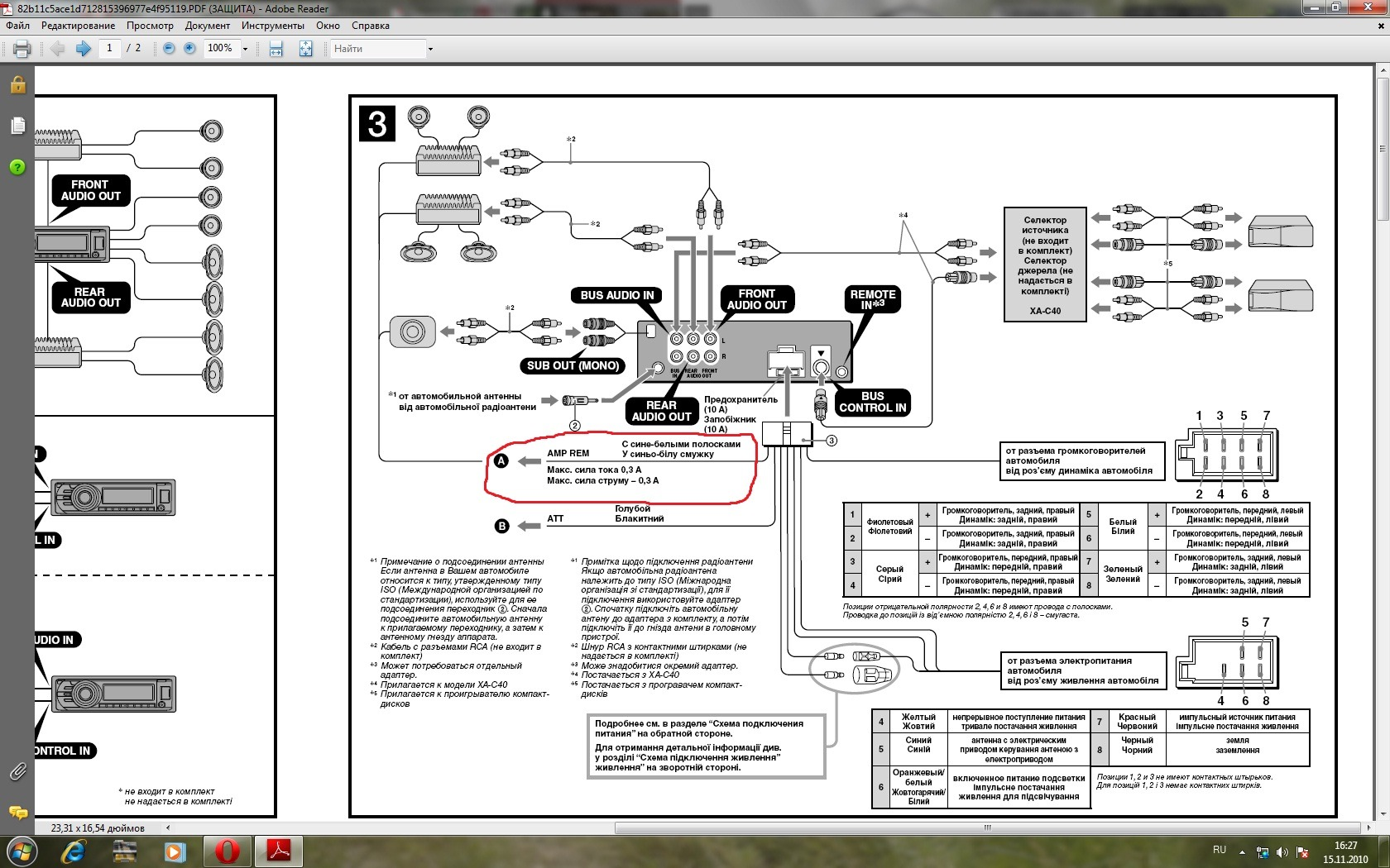 сони cdx gt617ue схема подклю