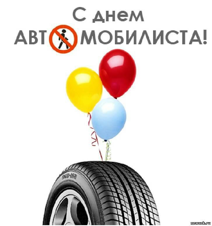 Открытки с днем автомобилиста 2015-2016