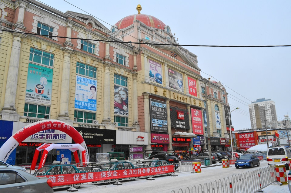 торговый центр Хуа-Фу