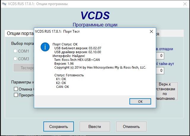 ПРОГРАММА VCDS 12 0 RUS СКАЧАТЬ БЕСПЛАТНО