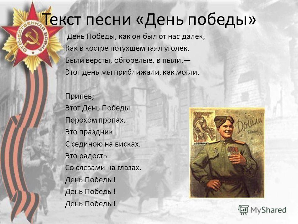 проектируют производят день победы лев лещенко текст условия очень экстремальны