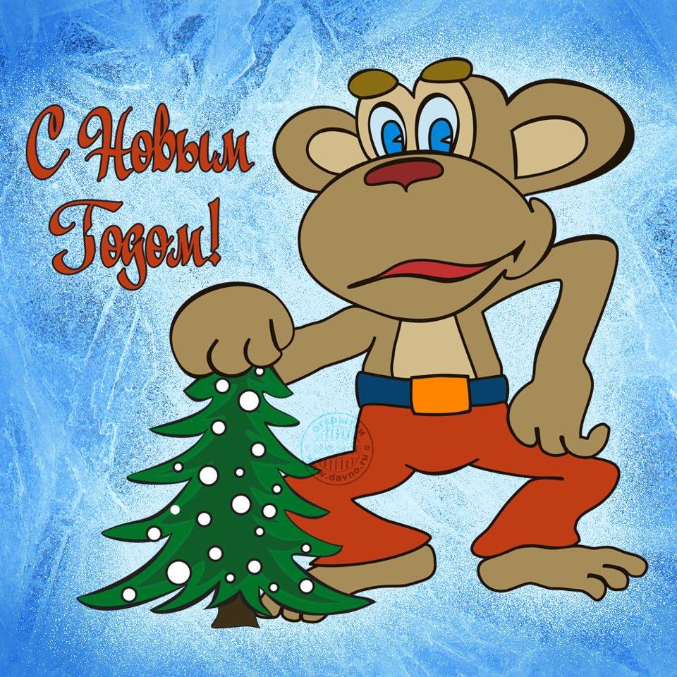 Поздравления с новы годом обезьяны