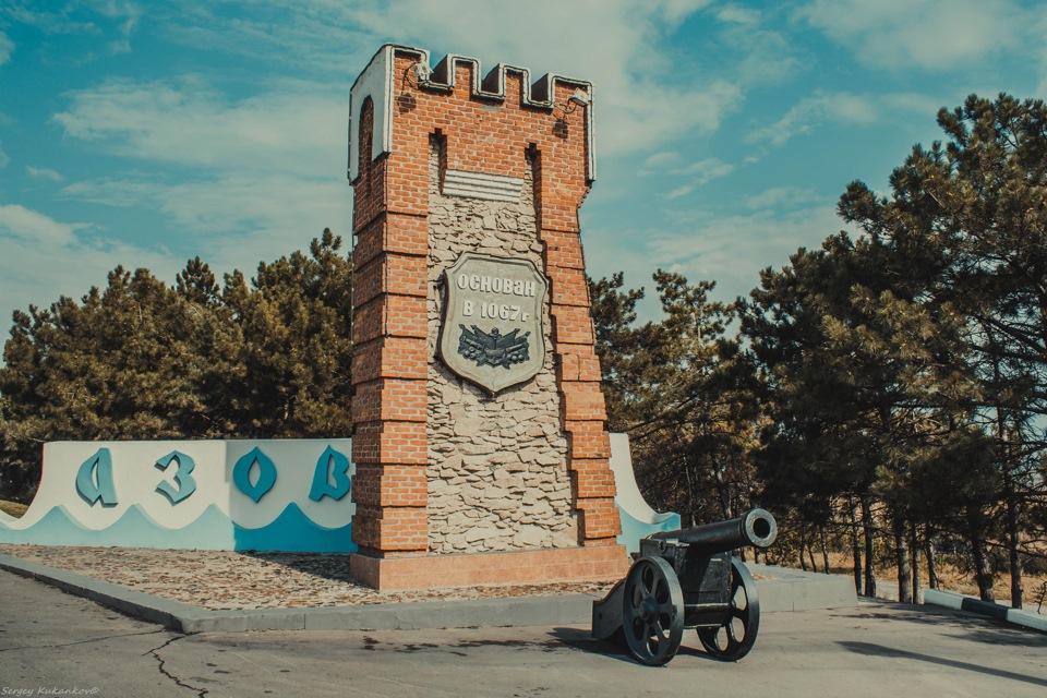 Азов история картинки