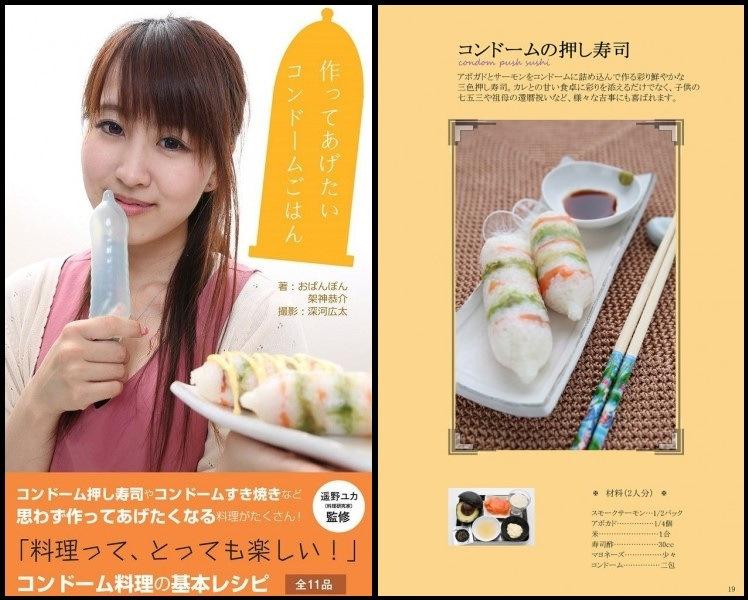 Японцы готовят кушать а потом трахаются