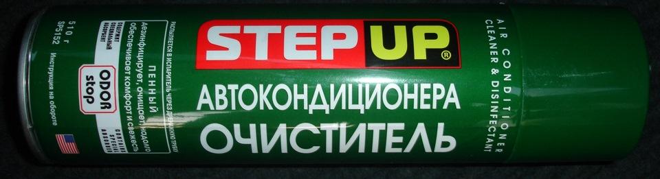 Пенный Очиститель Автокондиционера Step-up Инструкция - фото 11