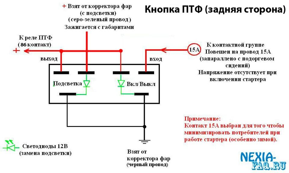 фальсификацию схема кнопки противотуманной фары на деу матиз Машина