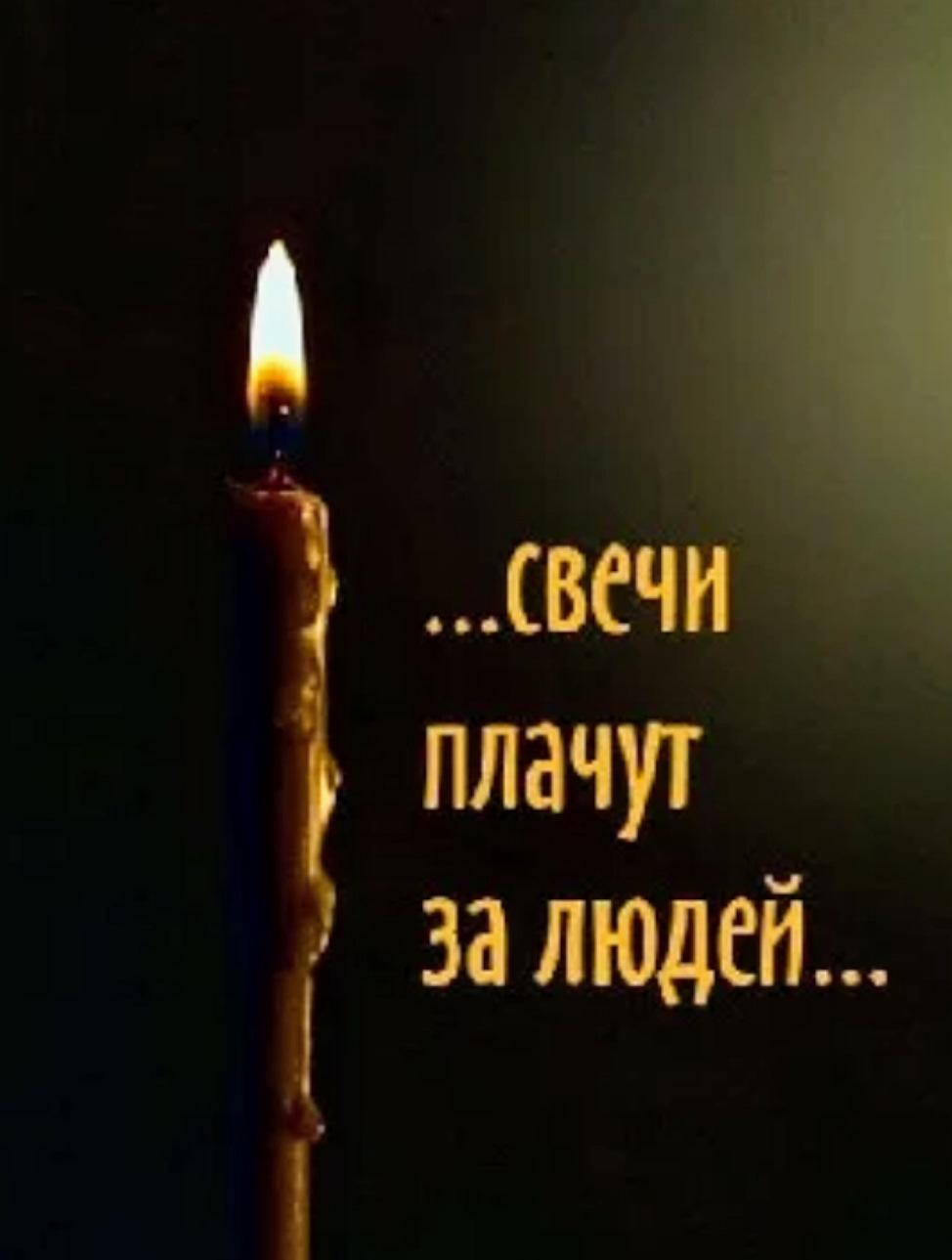 Дракула картинка, открытка свечи плачут за людей