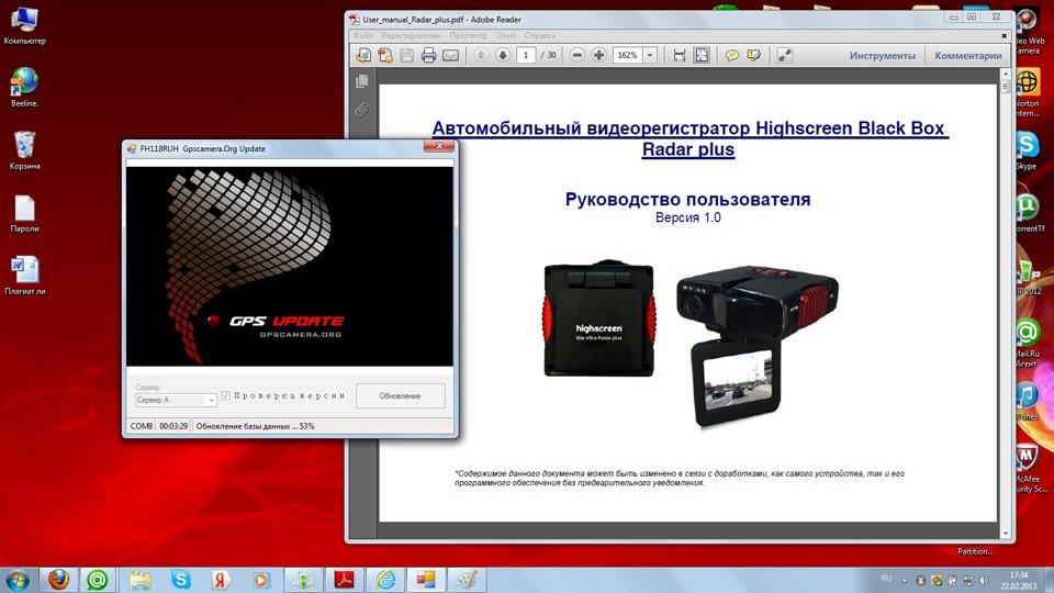 Highscreen black box radar plus заводская прошивка
