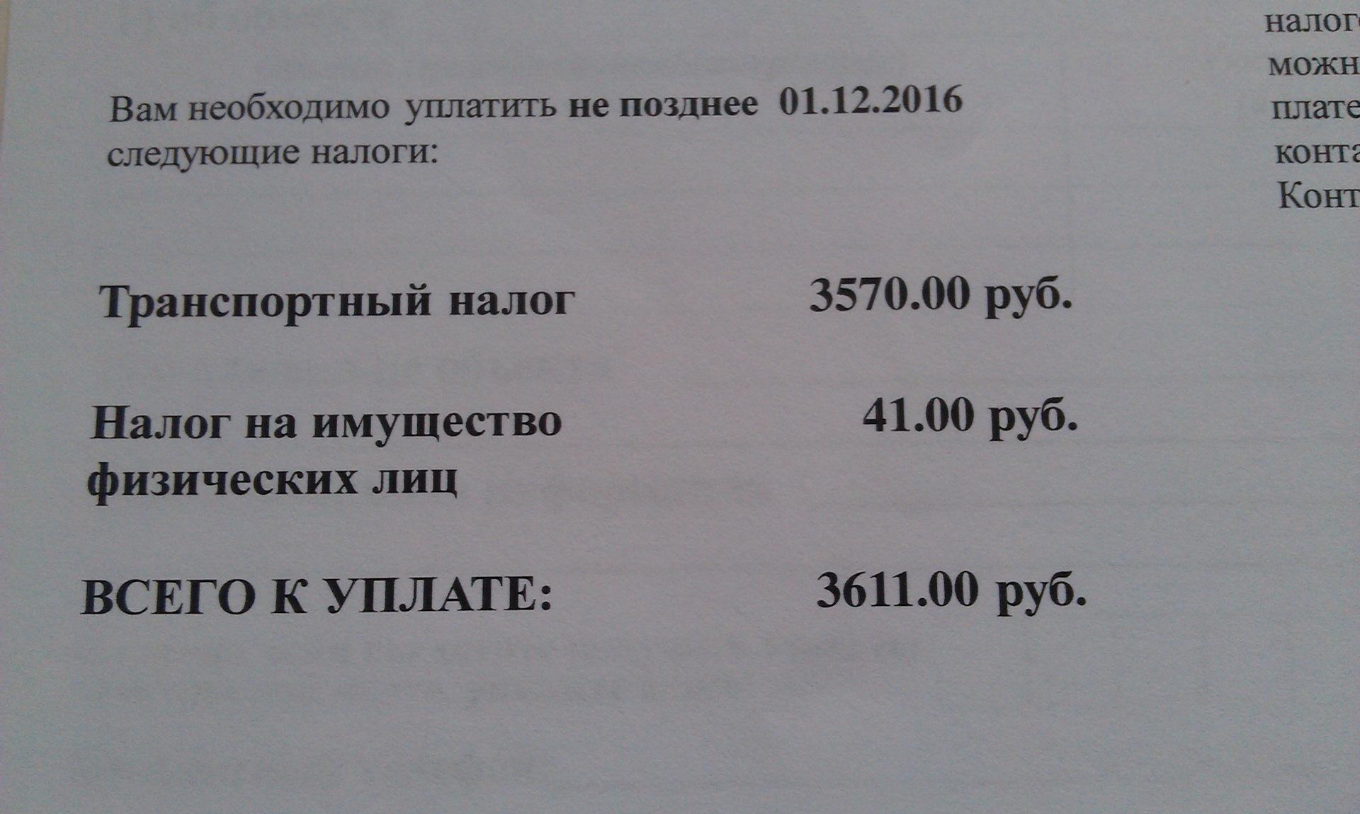 Ставки транспортного налога по челябинской области на 2015 год как заработать в интернете без вложений 100