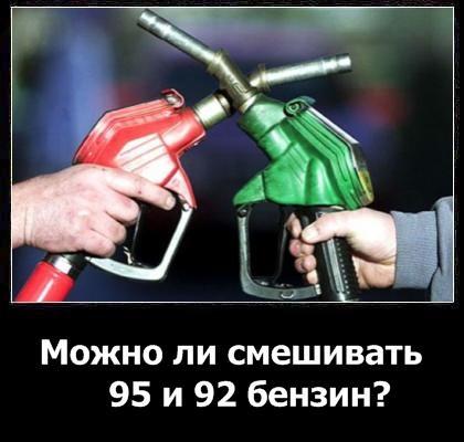 Можно ли смешивать 92 и 95 бензин?