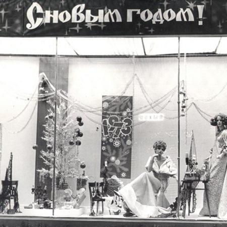 Витрина магазина,  1973 год