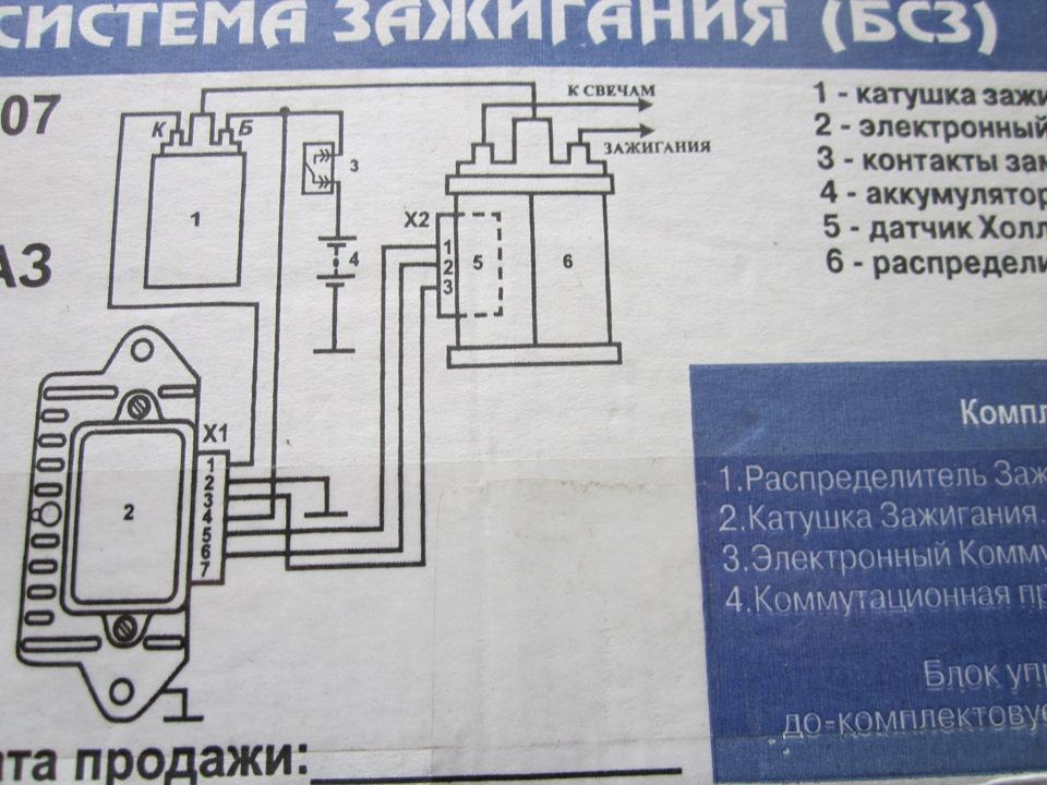 Электронное зажигание москвич своими руками