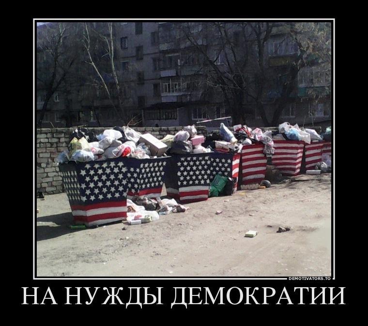 Демотиваторы украина россия америка