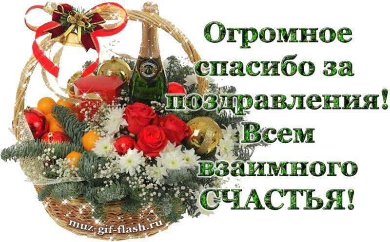 Спасибо всем за поздравления подарки