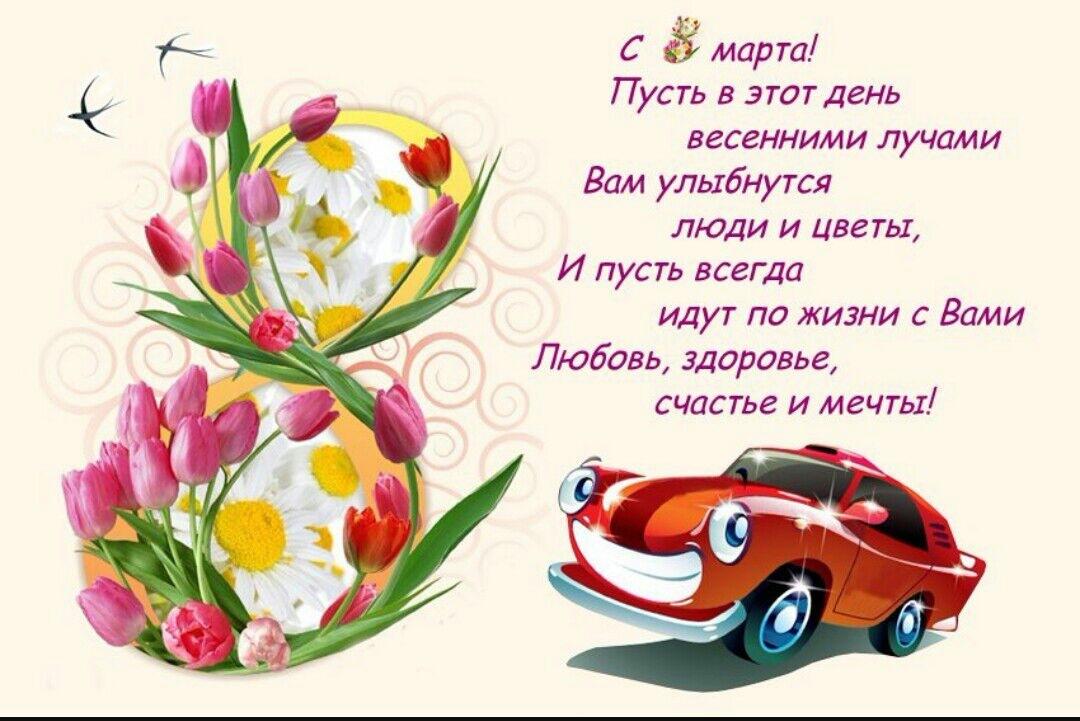 Поздравление дилеров с 8 марта