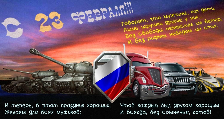 повешу автомобильные войска поздравление с 23 февраля можете оформить