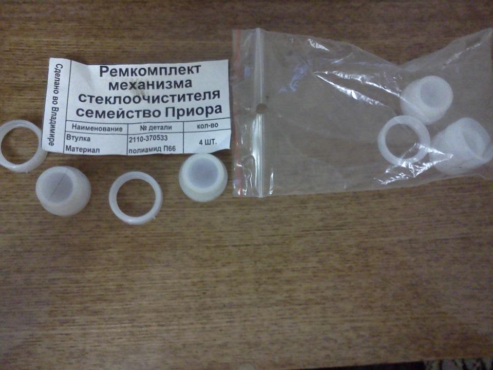 Фото №20 - ремкомплект трапеции стеклоочистителя ВАЗ 2110