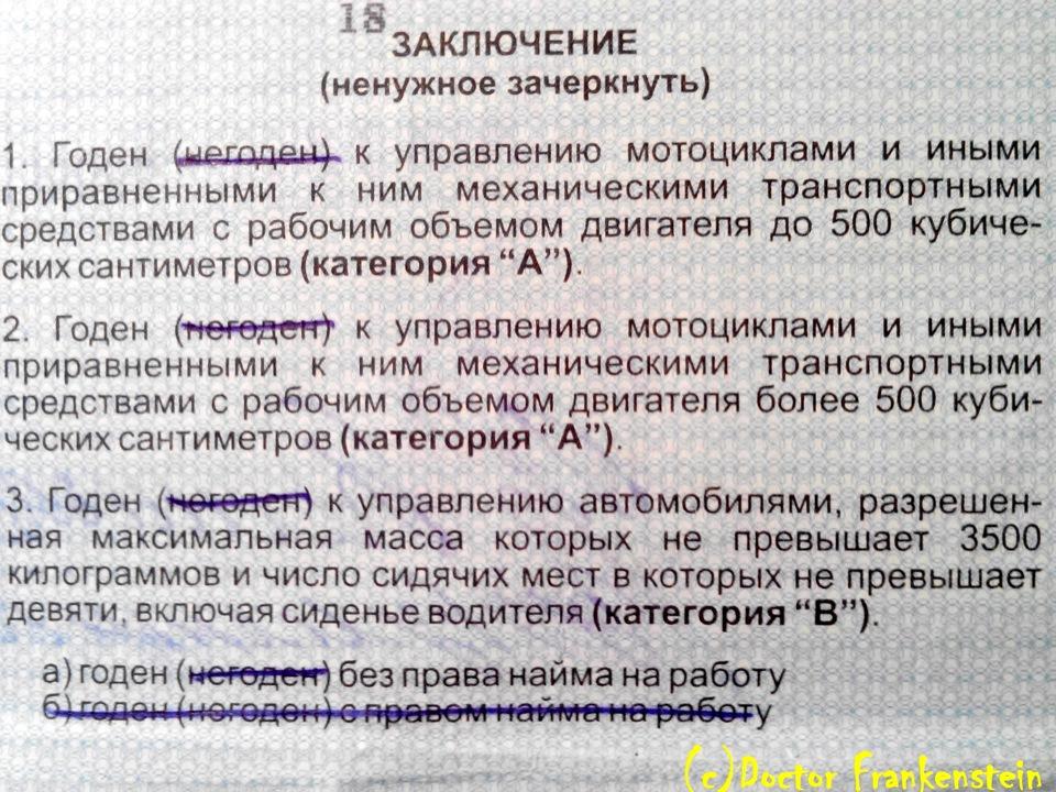 Медицинская справка телефон минск Справка КЭК Семеновская