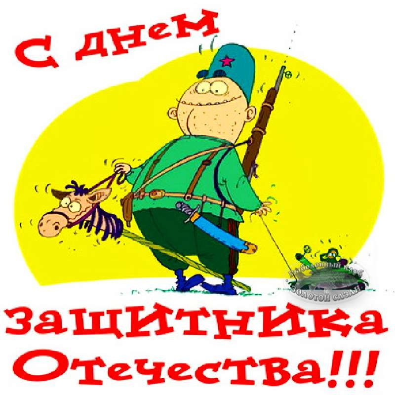 День защитника отечества приколы картинки, днем рождения родителям