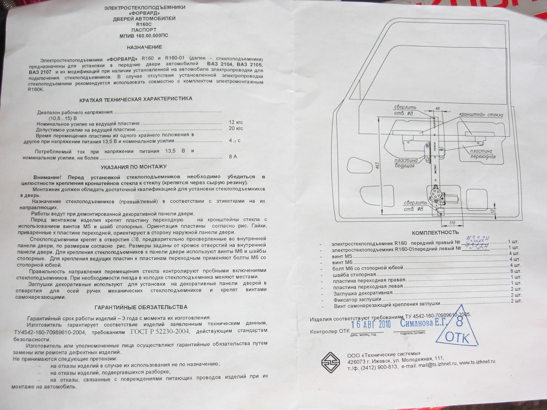 Схема установки стеклоподъемников форвард ваз 2107