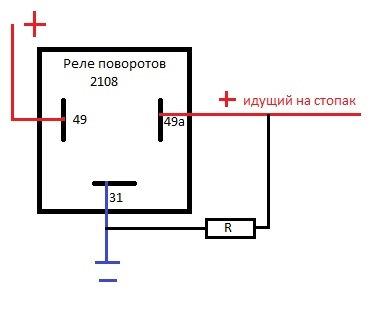 реле схема поворотников подключение