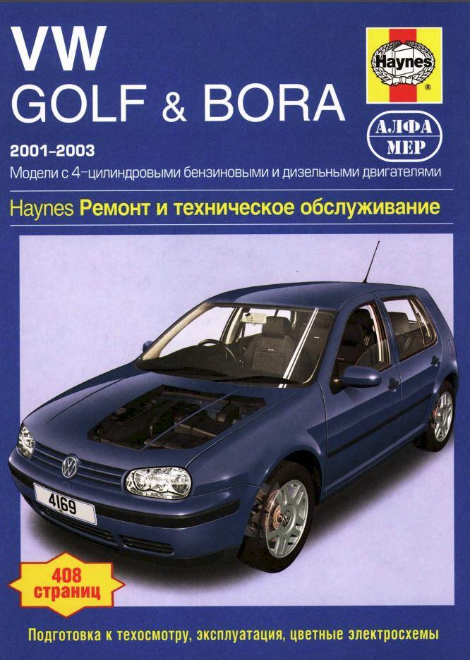 Книга golf 3 скачать
