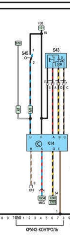 Схема круиз контроля