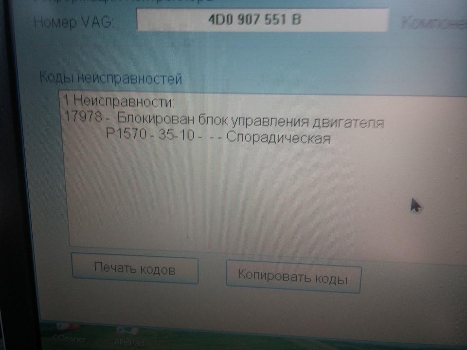17978 ошибка audi a4 машина не заводится