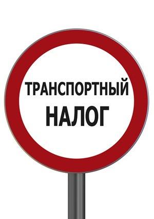 Ставки транспортного налога в владимирской области на 2015 год транспортный налог 2010 ставки г.пугачёв