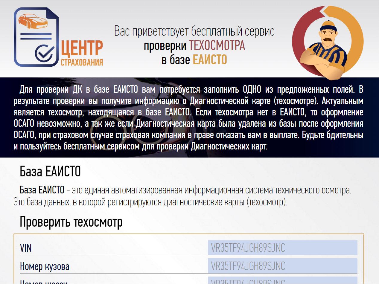 бесплатная проверка авто по вин коду бесплатно в беларуси